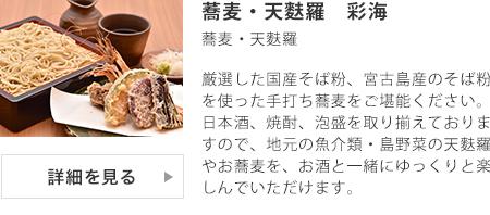蕎麦・天麩羅 彩海