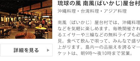 琉球の風 南風(ぱいかじ)屋台村