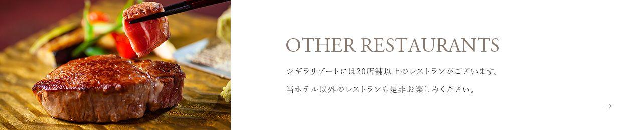 OTHERS RESTAURANT