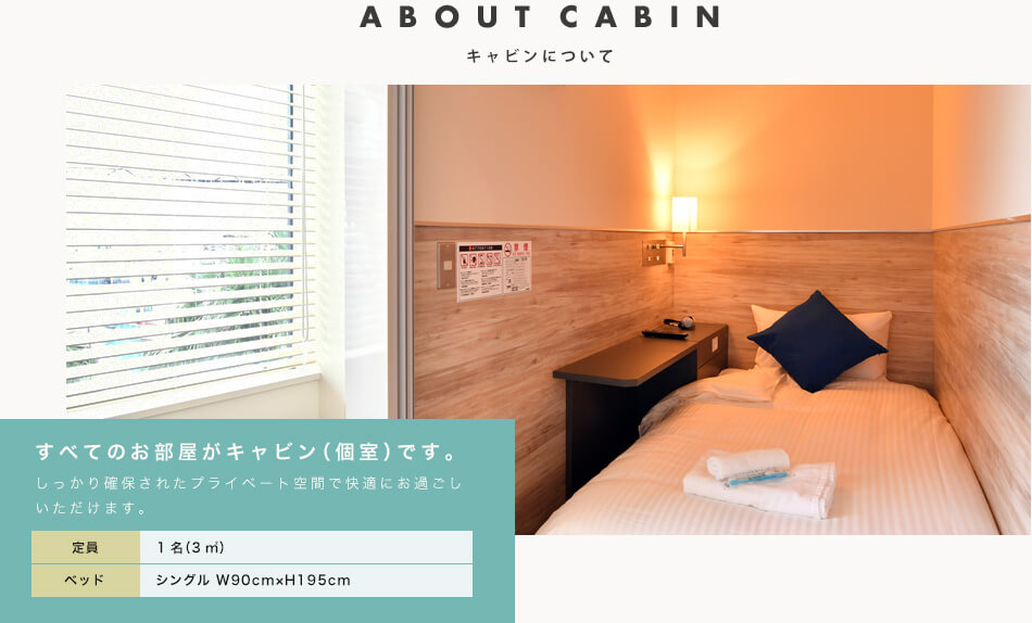 ABOUT CABIN キャビンについて