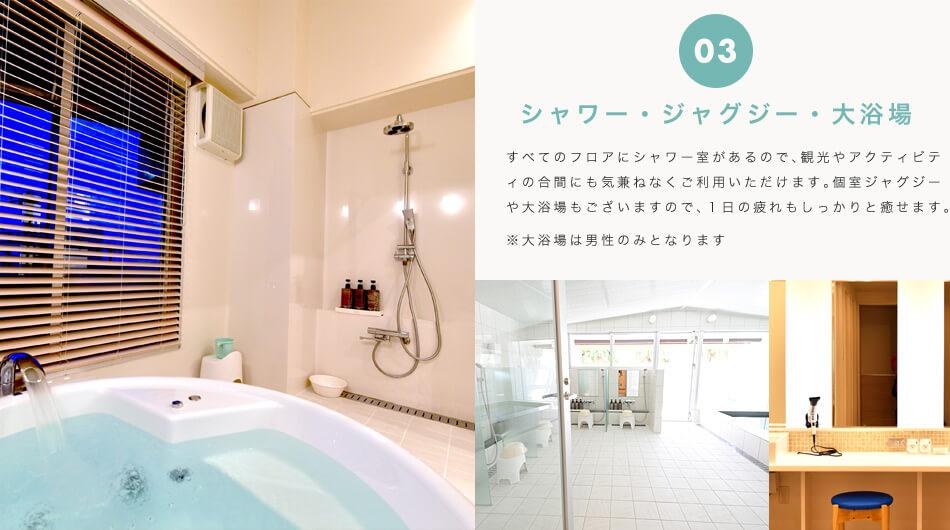 シャワー・ジャグジー・大浴場
