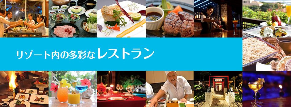 リゾート内13のレストラン