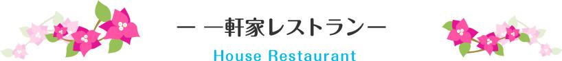 一軒家レストラン