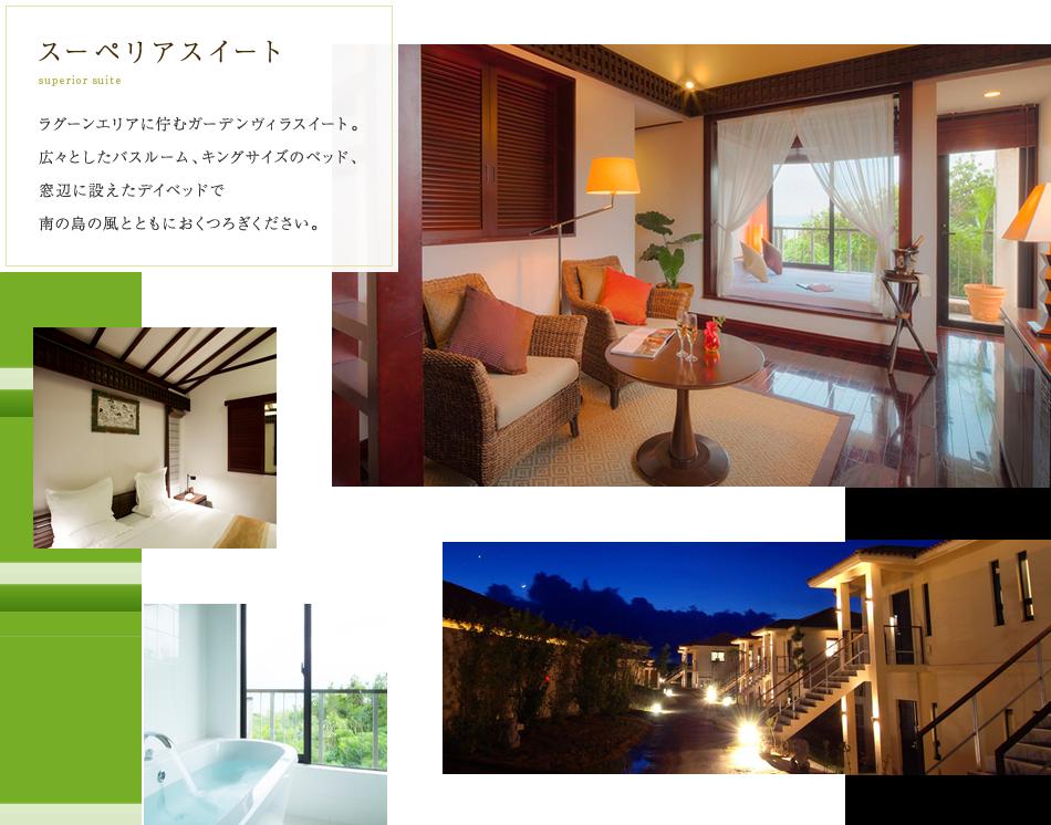 スーペリアスイート superior suite ラグーンエリアに佇むガーデンヴィラスイート。広々としたバスルーム、キングサイズのベッド、窓辺に設えたデイベッドで南の島の風とともにおくつろぎください。
