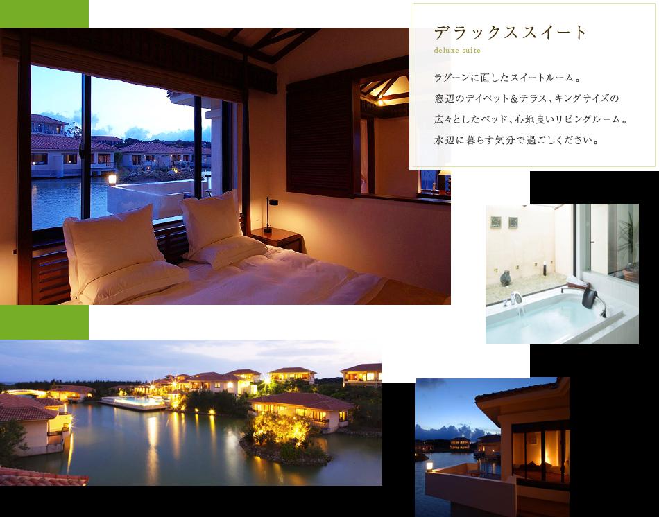 デラックススイート deluxe suite ラグーンに面したスイートルーム。窓辺のデイベット&テラス、キングサイズの広々としたベッド、心地良いリビングルーム。水辺に暮らす気分で過ごしください。