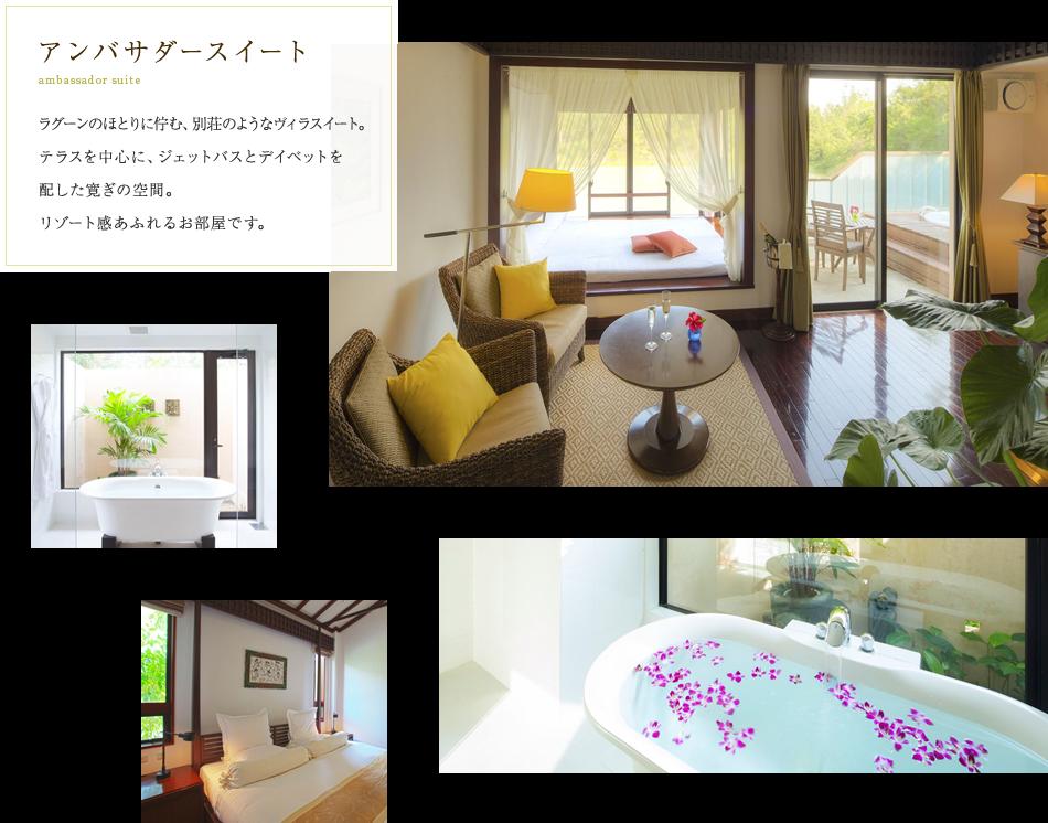 アンバサダースイート ambassador suite ラグーンのほとりに佇む、別荘のようなヴィラスイート。テラスを中心に、ジェットバスとデイベットを配した寛ぎの空間。リゾート感あふれるお部屋です。