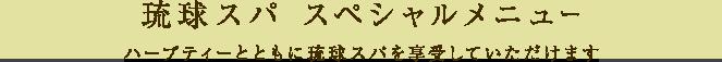 琉球スパ スペシャルメニュー ハーブティーとともに琉球スパを享受していただけます