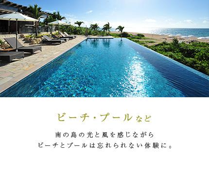 ビーチ・プールなど 南の島の光と風を感じながらビーチとプールは忘れられない体験に。