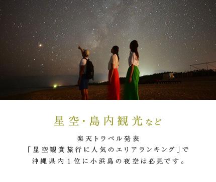 星空・島内観光など 楽天トラベル発表「星空観賞旅行に人気のエリアランキング」で沖縄県内1位に小浜島の夜空は必見です。