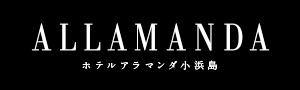 ALLAMANDA ホテルアラマンダ小浜島