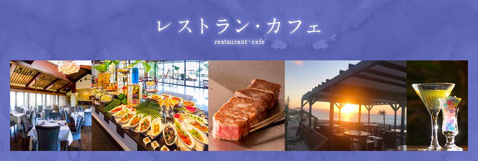 レストラン・カフェ restaurant・cafe