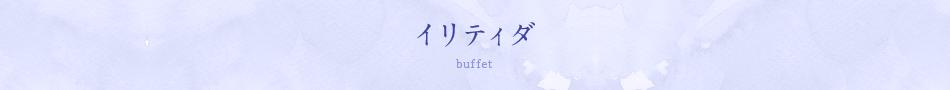 イリティダ buffet