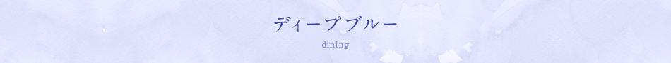 ディープブルー dining