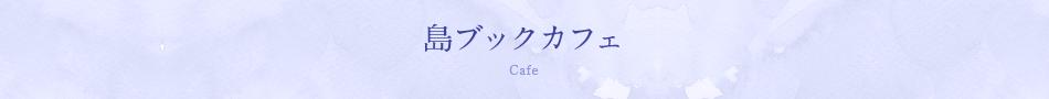 島ブックカフェ Cafe