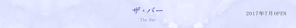 ザ・バー The Bar 2017年4月NEW