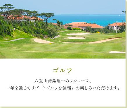 ゴルフ 八重山諸島唯一のフルコース、一年を通じてリゾートゴルフを気軽にお楽しみいただけます。