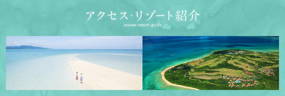 アクセス・リゾート紹介 access・resort guide