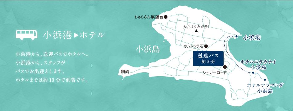 小浜港→ホテル 小浜港から、送迎バスでホテルへ。小浜港から、スタッフがバスでお出迎えします。ホテルまでは約10分で到着です。