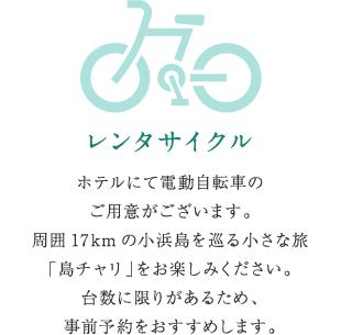 レンタサイクル ホテルにて電動自転車のご用意がございます。周囲17kmの小浜島を巡る小さな旅「島チャリ」をお楽しみください。台数に限りがあるため、事前予約をおすすめします。