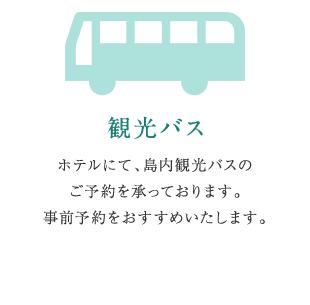 観光バス ホテルにて、島内観光バスのご予約を承っております。事前予約をおすすめいたします。