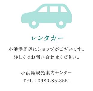 レンタカー 小浜港周辺にショップがございます。詳しくはお問い合わせください。小浜島観光案内センター TEL:0980-85-3551