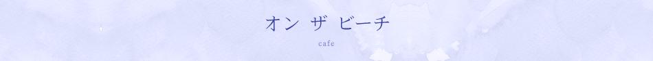 オン ザ ビーチ Cafe
