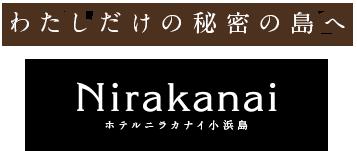 わたしだけの秘密の島へ Nirakanai ホテルニラカナイ小浜島