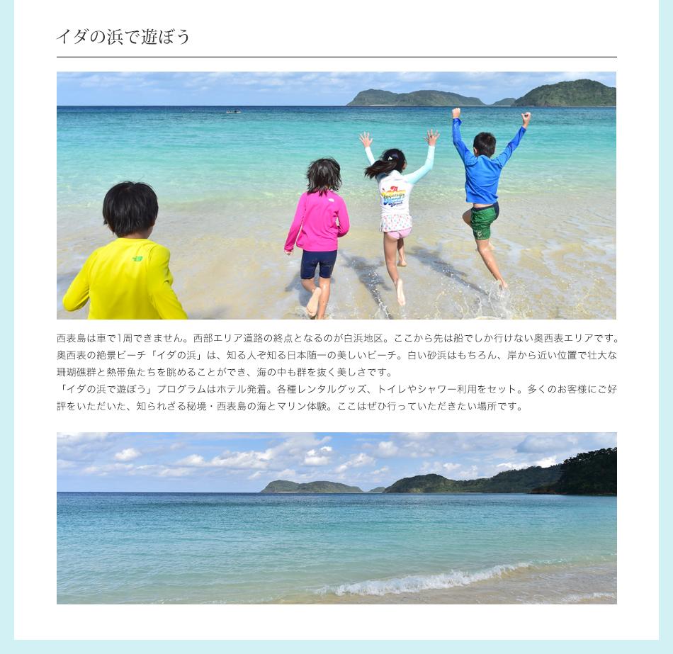 イダの浜で遊ぼう