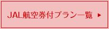 JAL航空券付プラン一覧